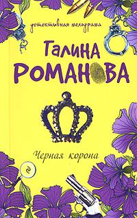 Черная корона Романова Г.В.