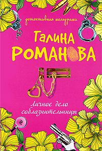 Личное дело соблазнительницы Романова Г.В.