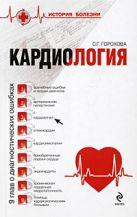 Горохова С.Г. - Кардиология: 9 глав о диагностических ошибках' обложка книги