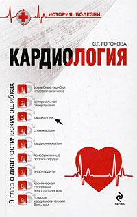 История болезни