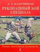 Кадочников А. - Рукопашный бой спецназа: Полное практическое руководство' обложка книги