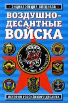Алехин Р. - Воздушно-десантные войска: история российского десанта' обложка книги
