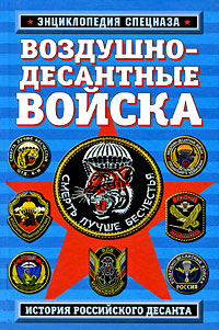 Энциклопедия спецназа