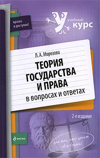 Теория государства и права в вопросах и ответах: учеб. пособие. 2-е изд., перераб. и доп. Морозова Л.А.
