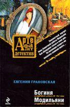 Грановская Е. - Богиня Модильяни' обложка книги