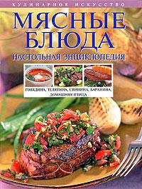 Мясные блюда: Настольная энциклопедия