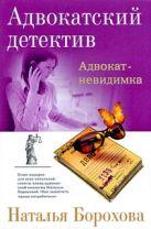 Борохова Н.Е. - Адвокат-невидимка: роман' обложка книги