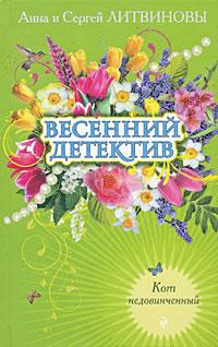 Кот недовинченный Литвинова А.В., Литвинов С.В.