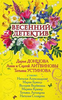 Весенний детектив: сборник рассказов