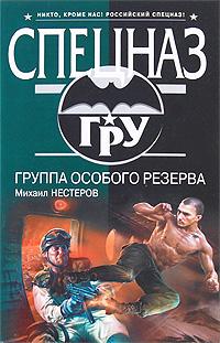 Группа особого резерва Нестеров М.П.