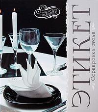 Этикет: Сервировка стола: идея, восторг, праздник