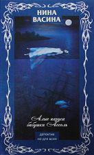 Васина Н.С. - Алые паруса бабушки Ассоль' обложка книги