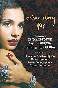 Crime story № 1: сборник рассказов