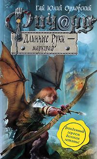 Ричард Длинные Руки - маркграф Орловский Г.Ю.