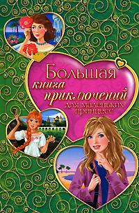 Большая книга приключений для маленьких принцесс: сборник Тронина Т., Усачева Е., Щеглова И.