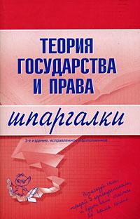 Теория государства и права. Шпаргалки. 3-е изд., испр. и доп.