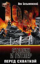 Безыменский Л. - Сталин и Гитлер перед схваткой' обложка книги