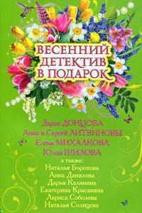 Весенний детектив в подарок: сборник рассказов