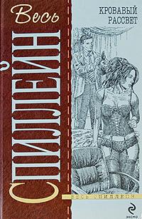 Кровавый рассвет: детективные романы