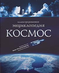Космос: иллюстрированная энциклопедия Гордиенко Н.И.