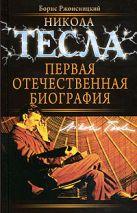 Ржонсницкий Б.Н. - Никола Тесла. Первая отечественная биография' обложка книги