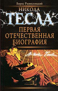 Никола Тесла. Первая отечественная биография