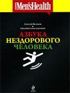 Яблоков А.Е., Александрович Е. - Азбука нездорового человека' обложка книги