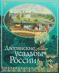 Дворянские усадьбы России