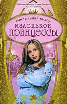 Лубенец С., Андреева И., Терехина Ю. - Настольная книга маленькой принцессы' обложка книги