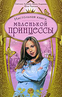Настольная книга маленькой принцессы Лубенец С., Андреева И., Терехина Ю.