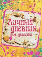 Свяжина Т.Е. - Личный дневник для девочки' обложка книги
