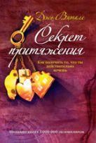 Витале Д. - Секрет притяжения: как получить то, что ты действительно хочешь' обложка книги