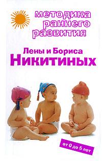 Методика раннего развития Лены и Бориса Никитиных: от 0 до 5 лет