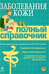 Заболевания кожи Елисеев Ю.Ю., ред.