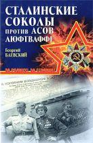 Баевский Г.А. - Сталинские соколы против асов Люфтваффе' обложка книги