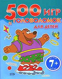 7+ 500 игр и головоломок для детей