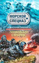 Сарычев А.Я. - Подводный саркофаг' обложка книги