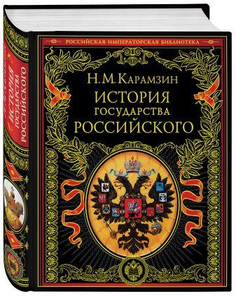 Н. М. Карамзин - История государства Российского обложка книги