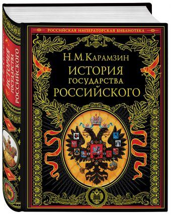 История государства Российского Н. М. Карамзин