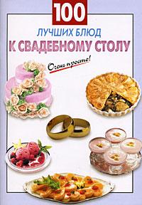 100 лучших блюд к свадебному столу Выдревич Г.С., сост.