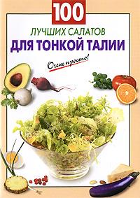 100 лучших салатов для тонкой талии Выдревич Г.С., сост.