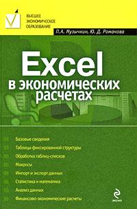 Excel в экономических расчетах: учеб. пособие Музычкин П.А., Романова Ю.Д.
