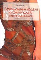 Литвина О.С. - Оригинальные модели из кожи и драпа, обвязаннные крючком' обложка книги