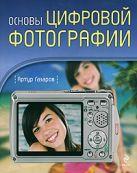 Газаров А.Ю. - Основы цифровой фотографии' обложка книги