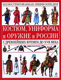 Костюм, униформа и оружие в России с древнейших времен до XVII века Царева Т.Б.