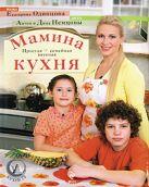 Одинцова Е. - Мамина кухня' обложка книги