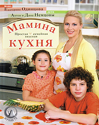 Мамина кухня Одинцова Е.