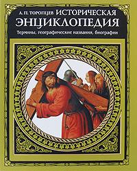 Историческая энциклопедия: термины, географические названия, биографии