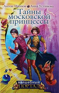 Тайны московской принцессы: повесть Иванов А., Устинова А.