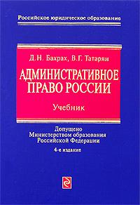 Административное право России: учебник. 4-е изд., перераб. и доп.